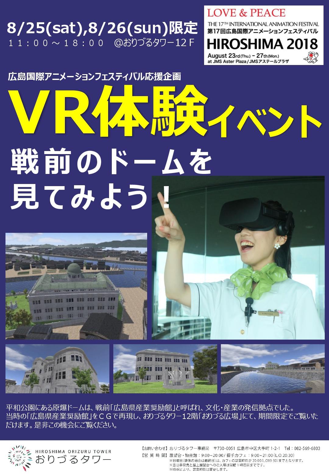 VR体験会-001