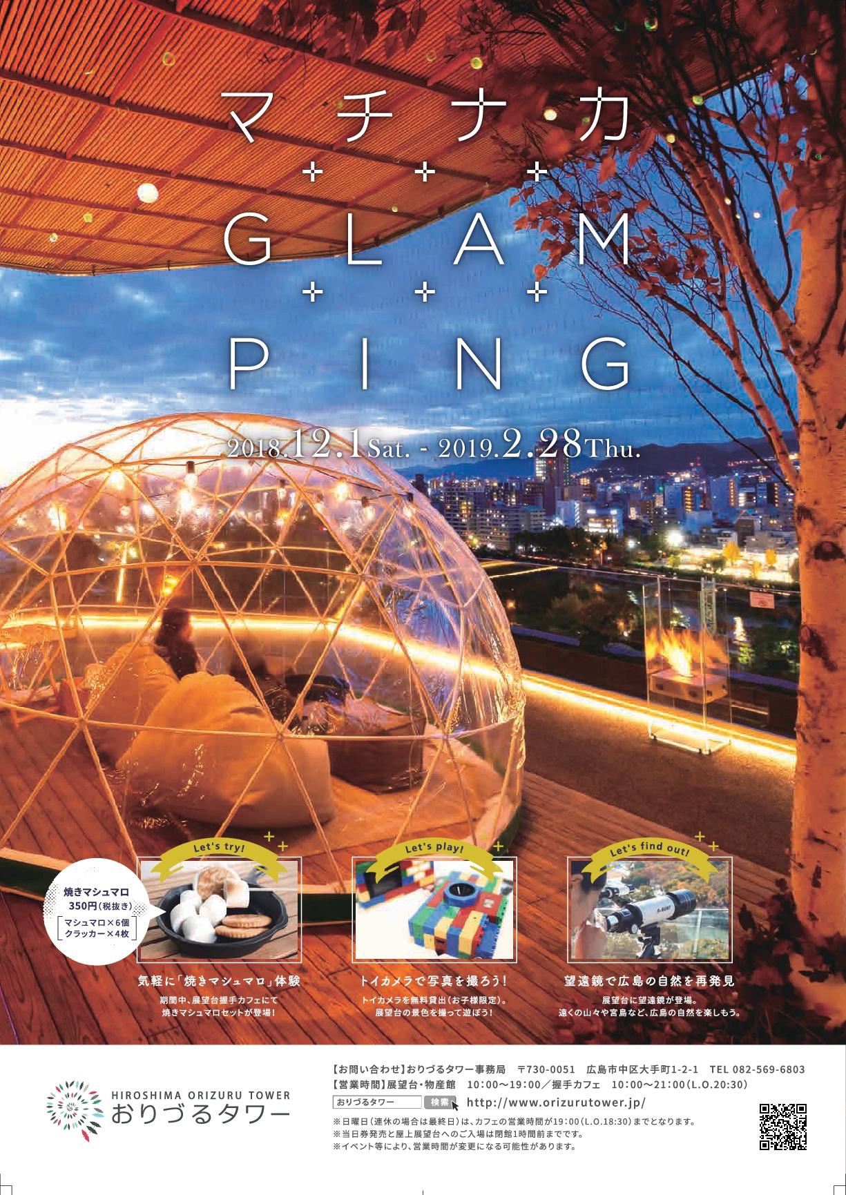 201811_OT_glamping_A4_ol-001