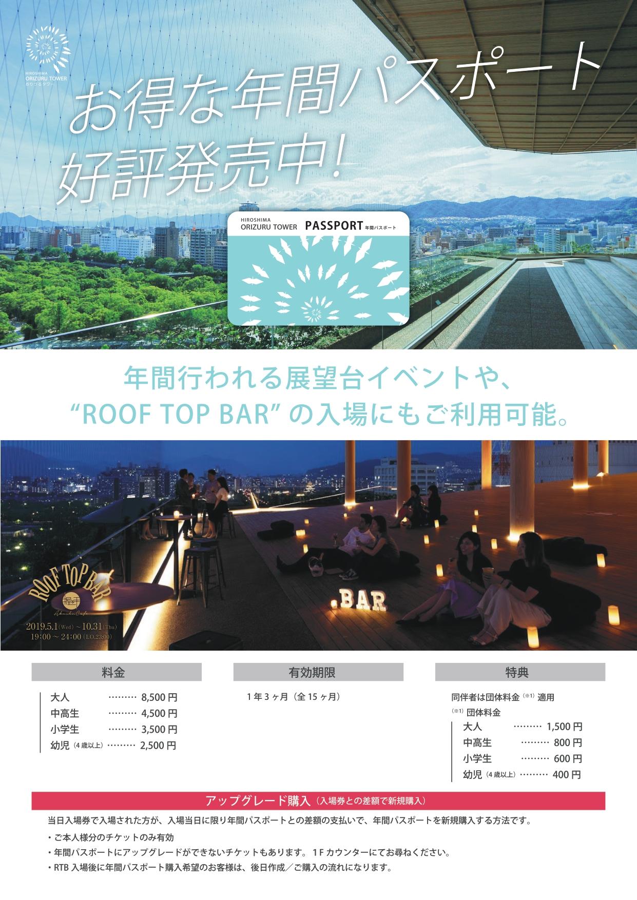 年間パスポートA4チラシ_トンボなし_ol確認用_page-0001