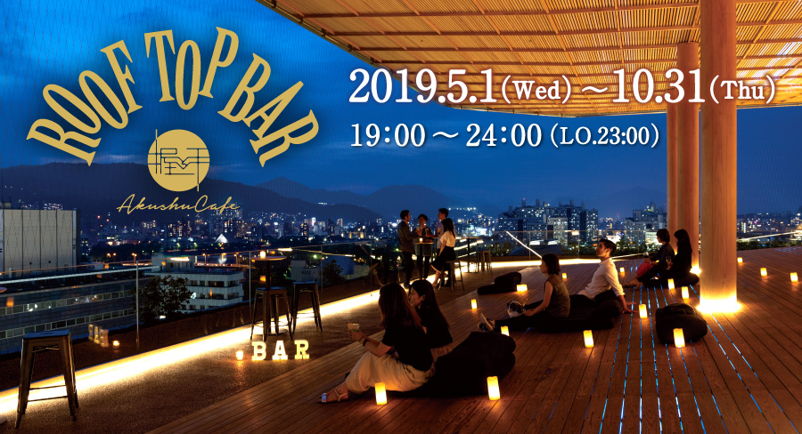 ROOF TOP BAR 2019.5.1(Wed)~10.31(Thu) 19:00~24:00(LO.23:00)