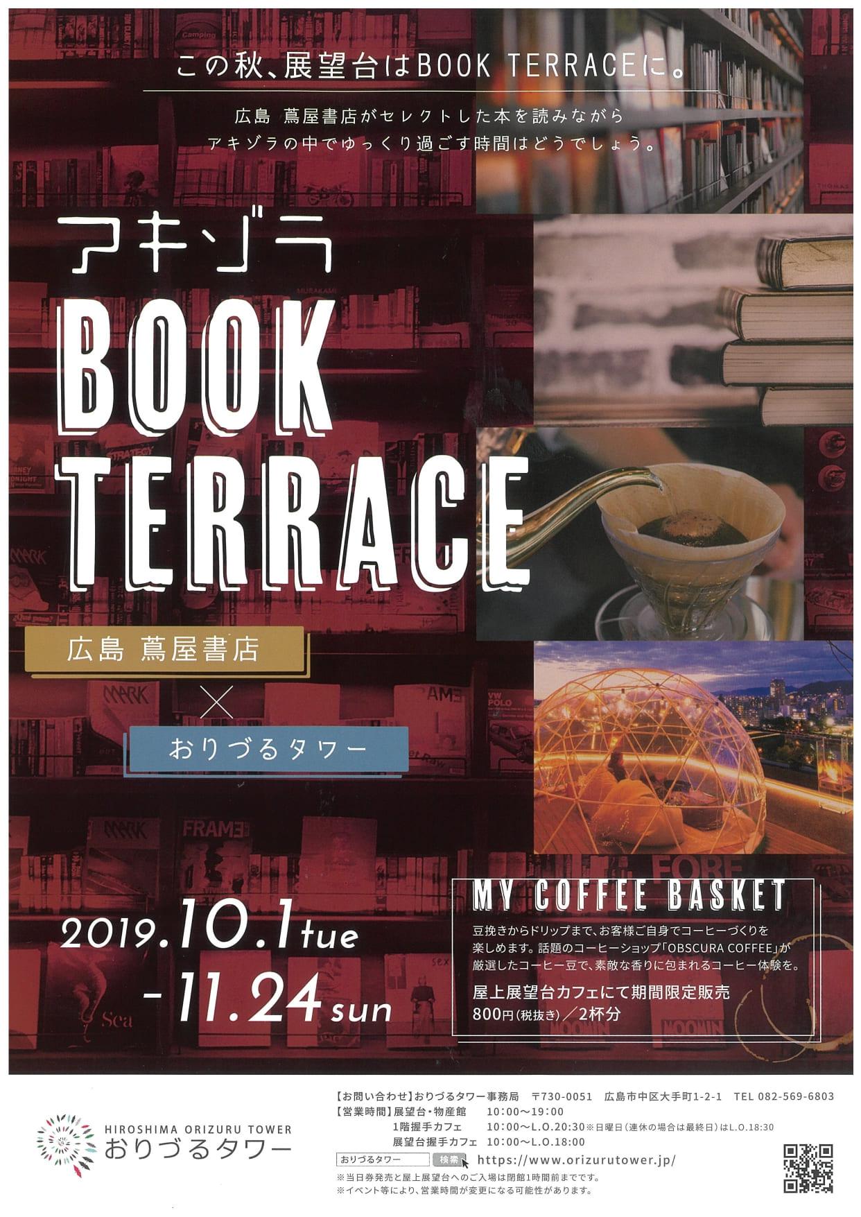 アキゾラ BOOK TERRACE A4フライヤー_pages-to-jpg-0001(1)
