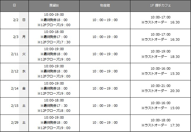 20202_schedule_J3