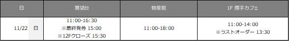 202011_schedule_J2