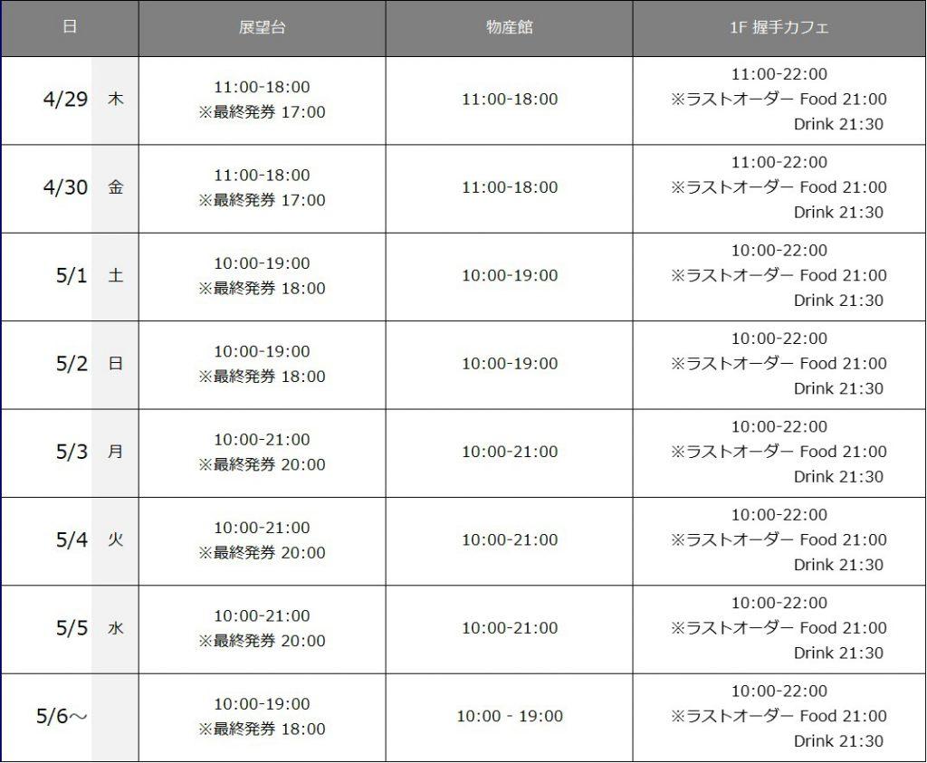 20214_schedule6_J